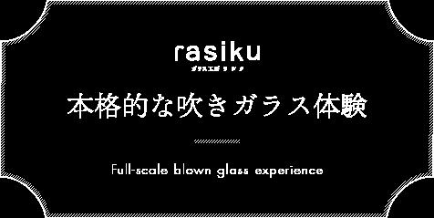 ガラス工房rasiku 本格的なガラス吹き体験